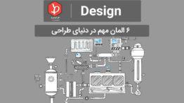 ۶-design
