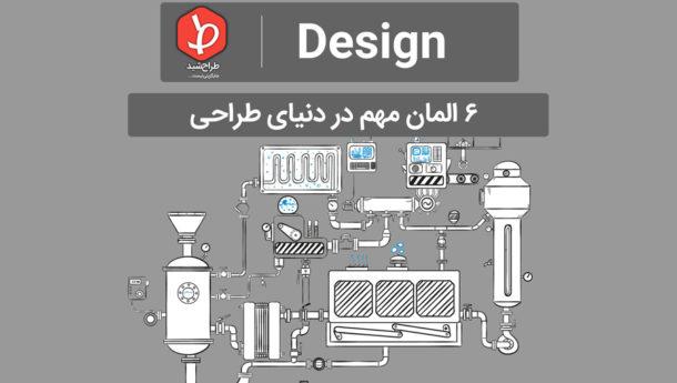 اجزا طراحی
