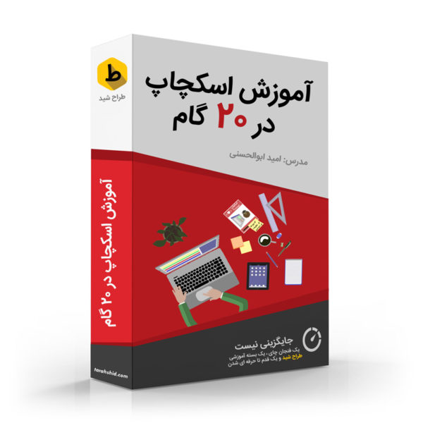 ax pack sketchup 600x600 - آموزش ویدئویی اسکچاپ در ۲۰ گام