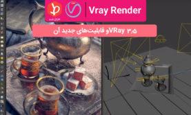 ax-shakhes-vray3