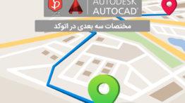 cordinate-autocad