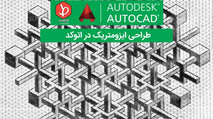 isometric-design-in-autocad