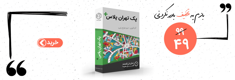 pack vije - طرح تفصیلی منطقه 7 تهران