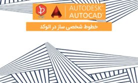 private-line-in-autocad