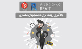 revit-for-architect
