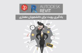 revit-for-architect
