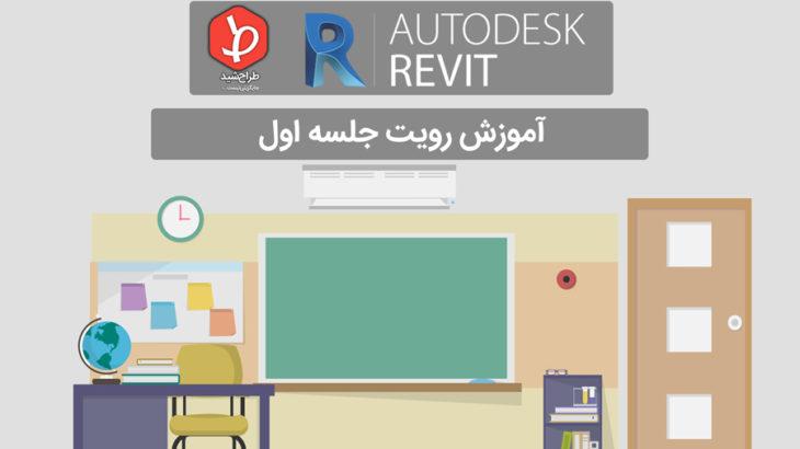 revit-study