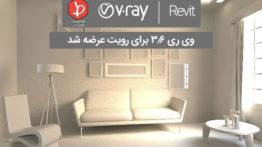 vray-3.6-revit