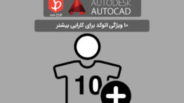 ۱۰-trick-in-autocad