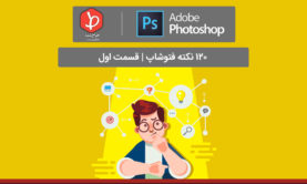 ۱۲۰-tips-for-photoshop