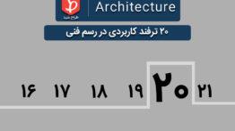 ۲۰-trick-for-architecture
