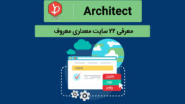 ۲۲-website-for-architect