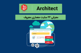 ۲۲-website-for-architect