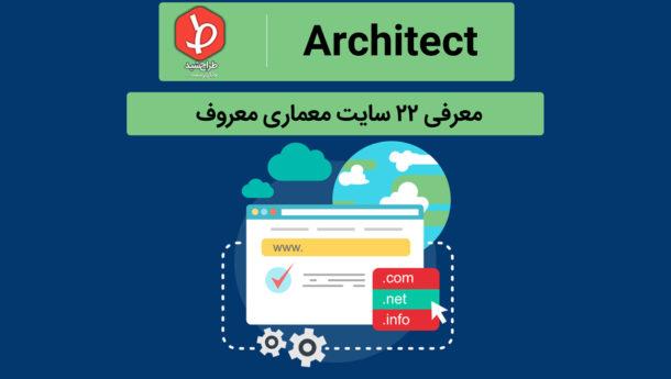 سایت معماری