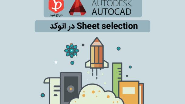 Sheet selection