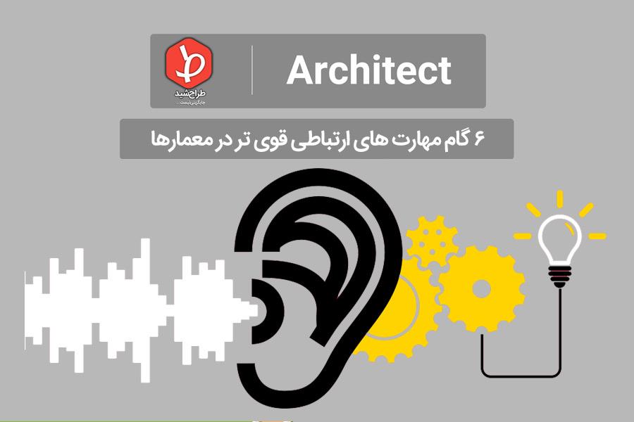 مهارت های معماری