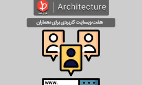 architect-website
