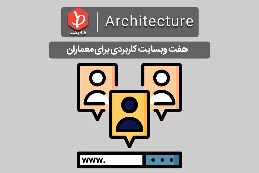 وبسایت کاربردی برای معماران