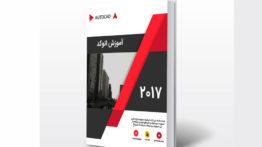 PDF آموزش اتوکد