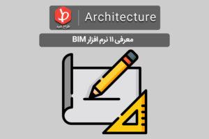 نرم افزار BIM