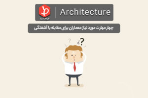 مهارت مورد نیاز معماران