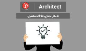 idea-for-architect