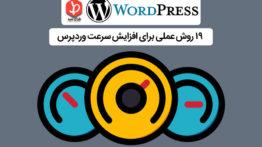 increase-speed-wordpress