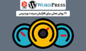 increase-speed-wordpress