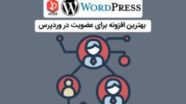 join-wordpress-plugin
