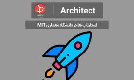 mit-architect-university