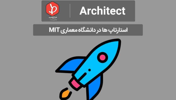 کارآفرینی در معماری