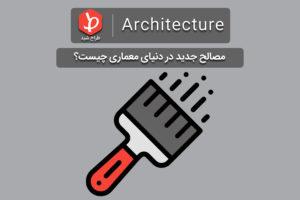 مصالح جدید در معماری