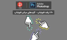 photoshop-key