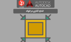 size-in-autocad