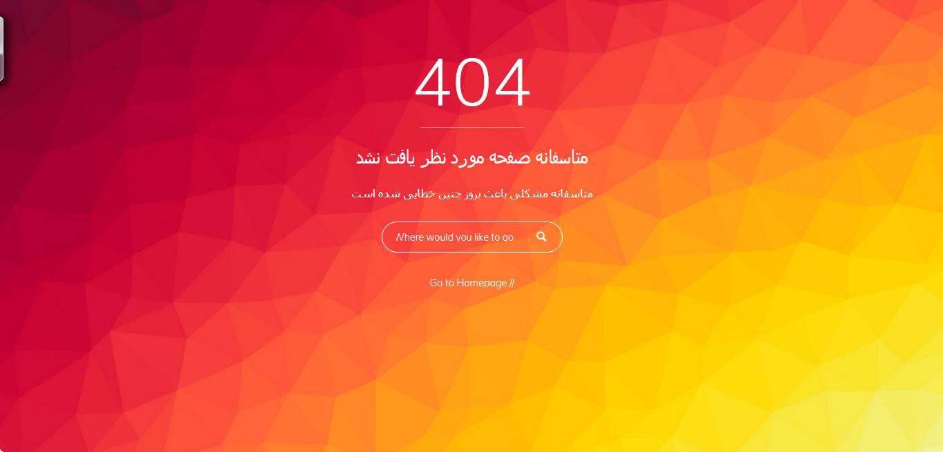 ارور 404 در سرور