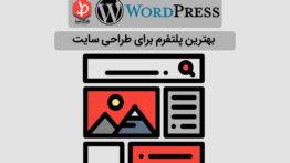 web-design-platform