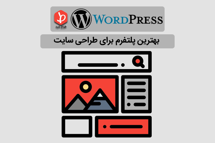 پلتفرم طراحی سایت