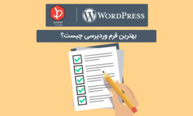 wordpress-form