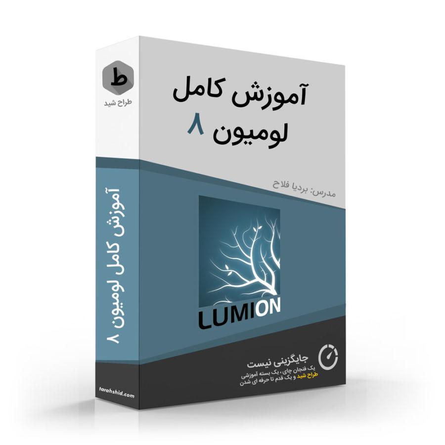 پکیج آموزش تصویری لومیون ۸ 1