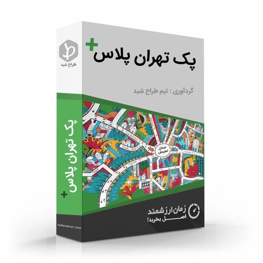 پکیج تهران پلاس طرح تفصیلی 3