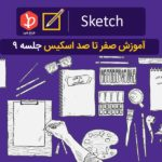 آموزش اسکیس | جلسه 9 | آموزش اسکیس معماری 2