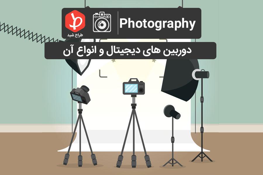 دوربین های دیجیتال و انواع آن را بهتر بشناسید 3