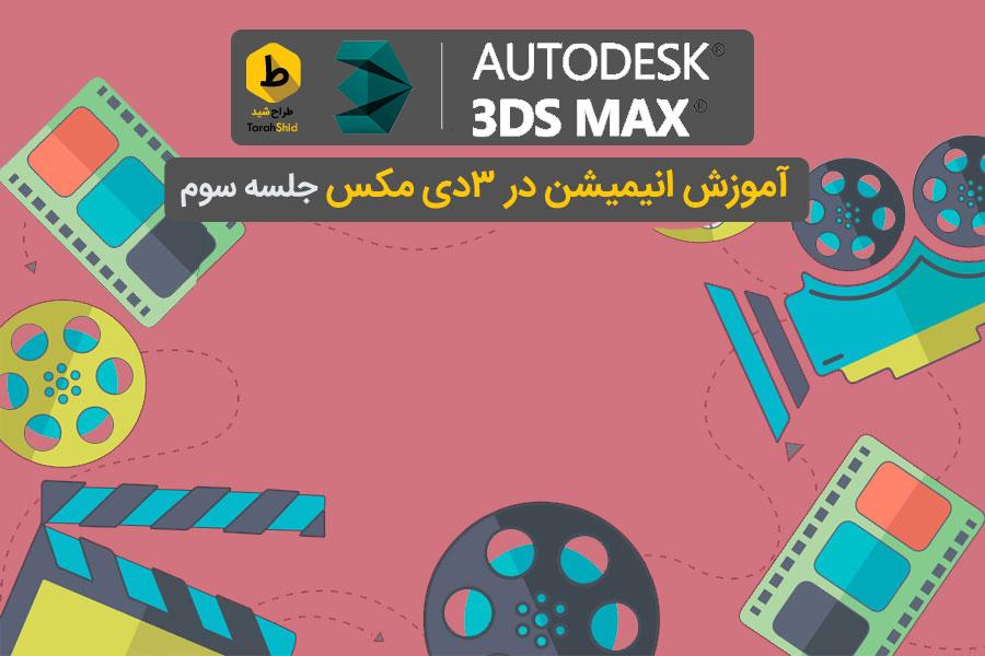 آموزش انیمیشن سازی در ۳d max جلسه ۳ :انیمیشن تغییری 1