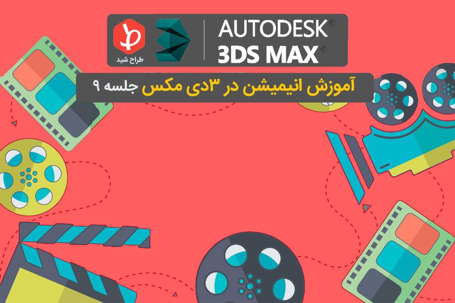 آموزش انیمیشن سازی با ۳d max جلسه ۹: تنظیم کردن سرعت فریم ها و قاب ها 153