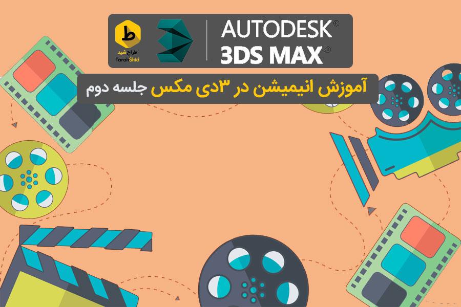 آموزش انیمیشن سازی در ۳D MAX جلسه دوم 1