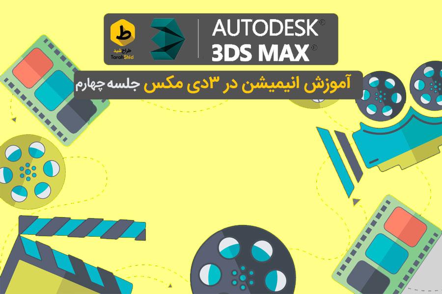 آموزش انیمیشن سازی در ۳d max جلسه ۴ 1