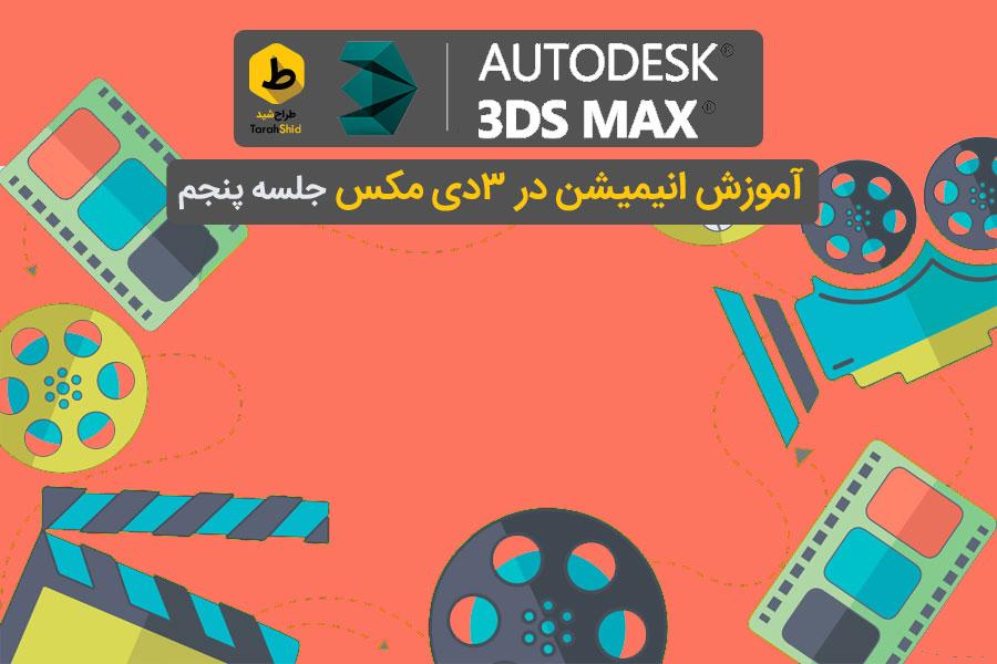 آموزش انیمشن سازی در ۳d max جلسه ۵ : ساخت انیمیشن با متن 1