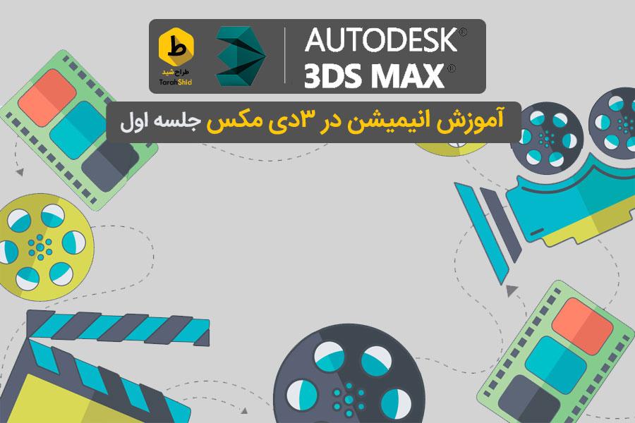 ✔️آموزش انیمیشن سازی در ۳d max جلسه اول 1