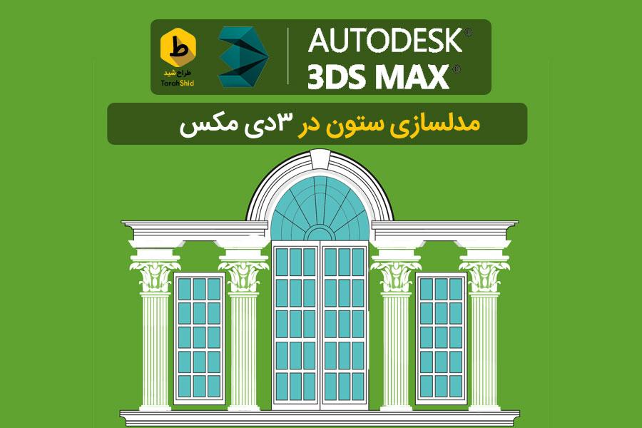 مدلسازی ستون در ۳d max 1