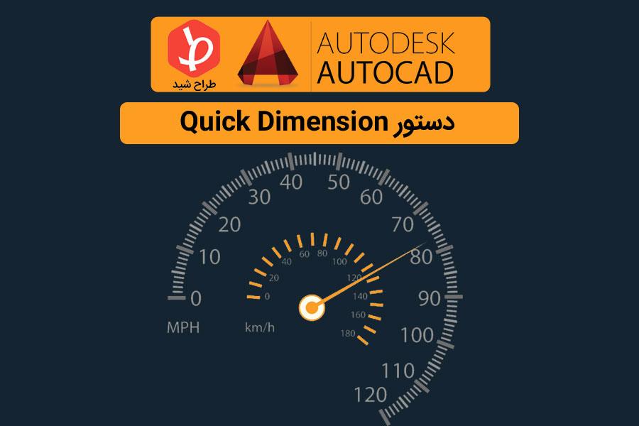 دستور Quick Dimension در اتوکد 1